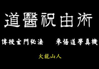 符咒禁禳之法《类经·论治类》